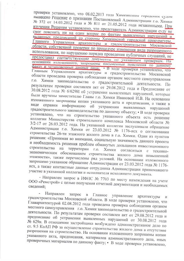 Otkaz-v-vozb-dela-22-10-2013-7