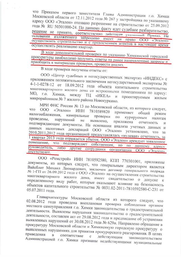 Otkaz-v-vozb-dela-22-10-2013-8