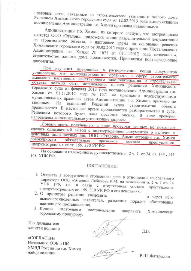 Otkaz-v-vozb-dela-22-10-2013-9