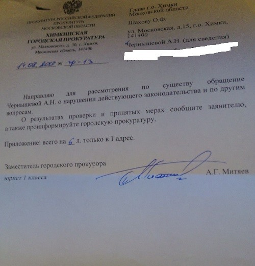 Prokuratura-Chernysh