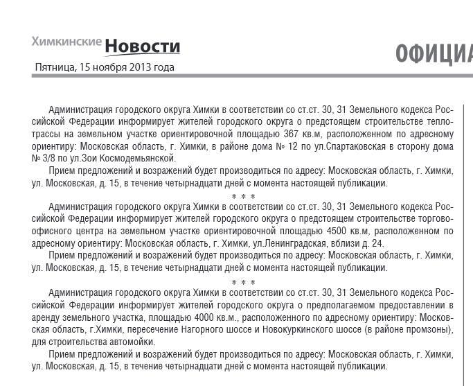 Razdacha-uchastkov-15-11-2013