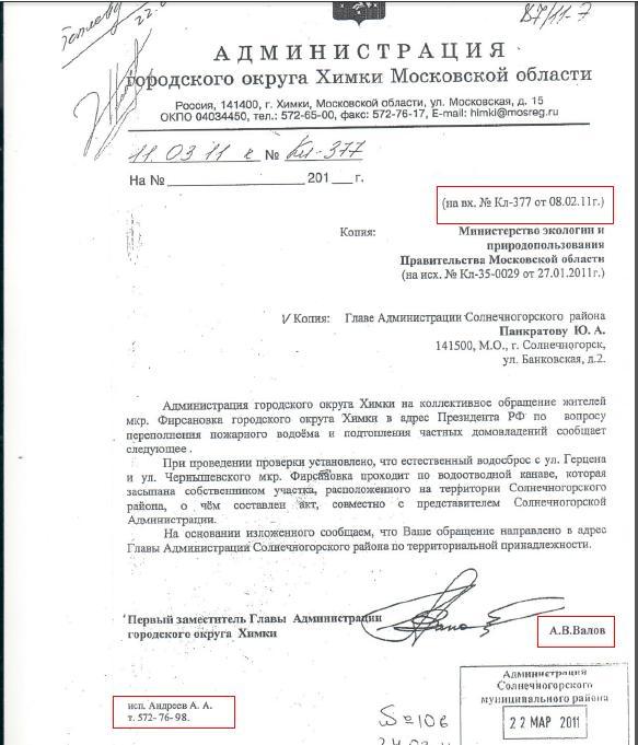 Andreev-sotr-adm