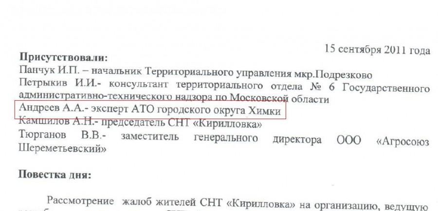 Andreev-sotr-adm2