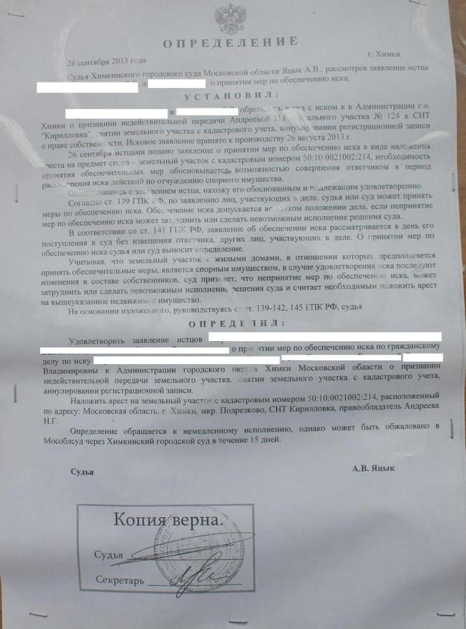 Andreev-obesp-iska-po-uchastku
