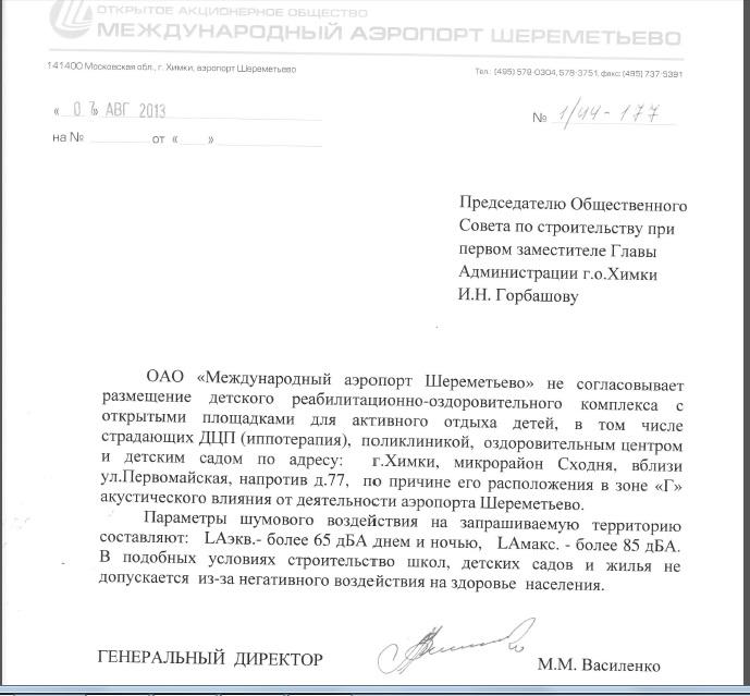 Sh-les-Sheremetyevo