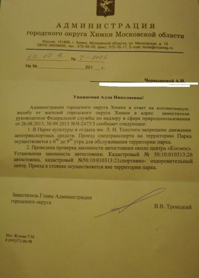 30-10-2013-Ob-avtostoyanke