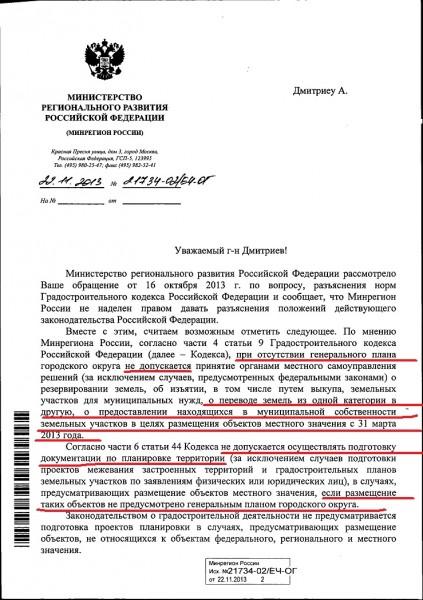 Minregion-o-stroykah-bez-genplana-22-11-2013