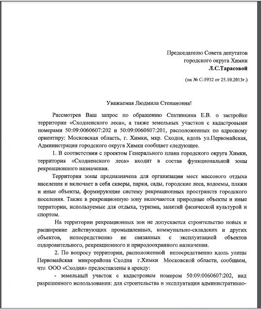 Valov-Tarasovoy-1
