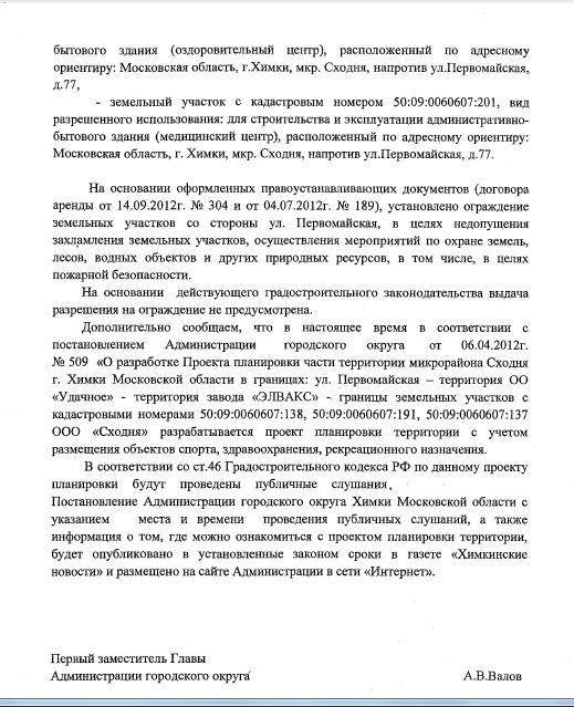 Valov-Tarasovoy-2
