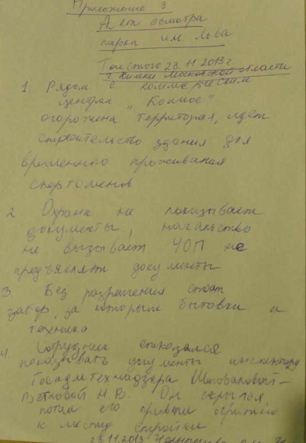 Zayava-prokuroru-27-11-2013-Akt