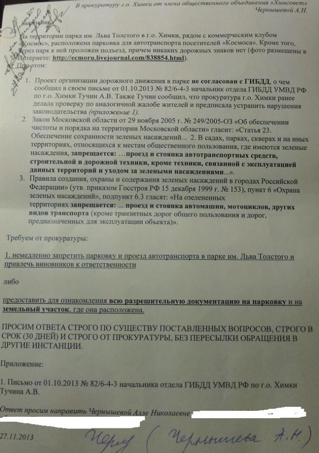 Zayava-prokuroru-27-11-2013-1 (2)