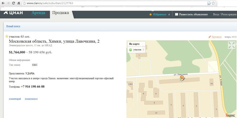 Prodaja-uchastka-27-11-2013