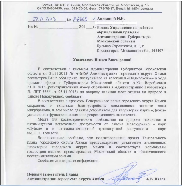 Valov-o-zel-zonah-27-11-2013
