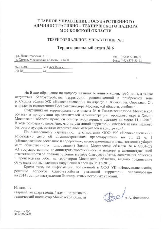 Admtehnadzor-o-svalke-na-reke-Skhodnya-2-12-2013