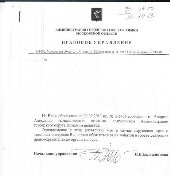 Andreev-ne-sotr-adm