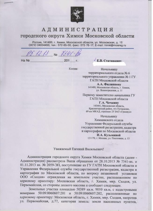 Kalinov-5-12-2013-1