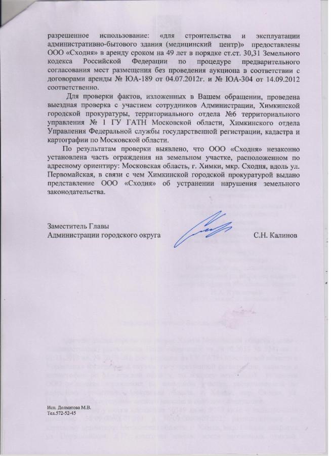 Kalinov-5-12-2013-2