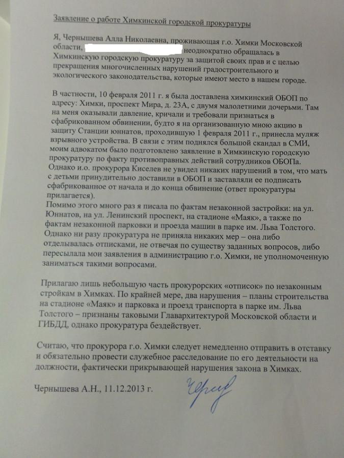 Prokuror-Chernysh