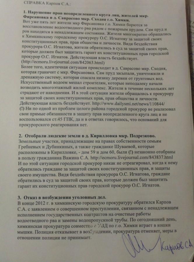 Prokuror-Karpov1