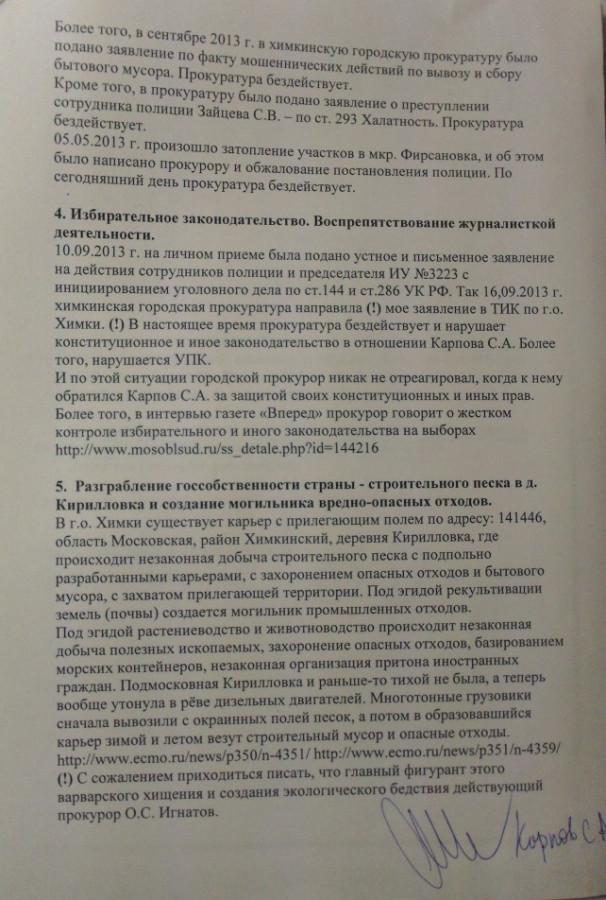 Prokuror-Karpov2