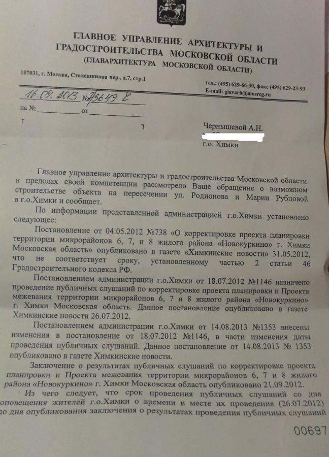 Glavarhitektura-03-12-2013 (2) bez adr