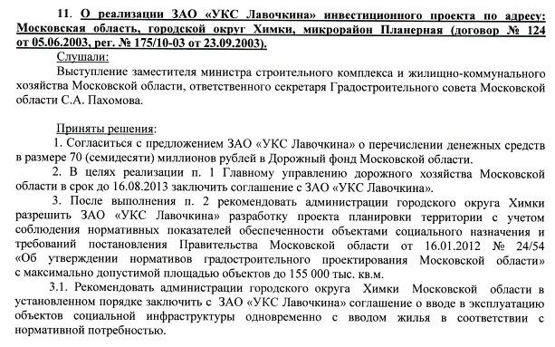 Gradsovet-Planernaya-16-07-2013