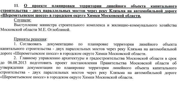 Gradsovet-Most-cherez-Klyazmu-16-07-2013