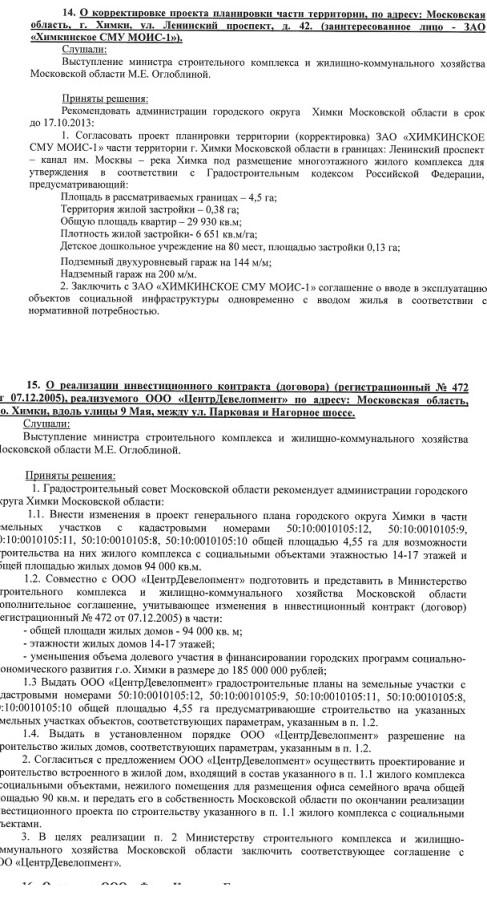 Gradsovet-Len-pr-Nag-shosse-17-09-2013
