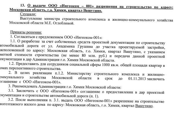 Gradsovet-Vashutino-01-10-2013
