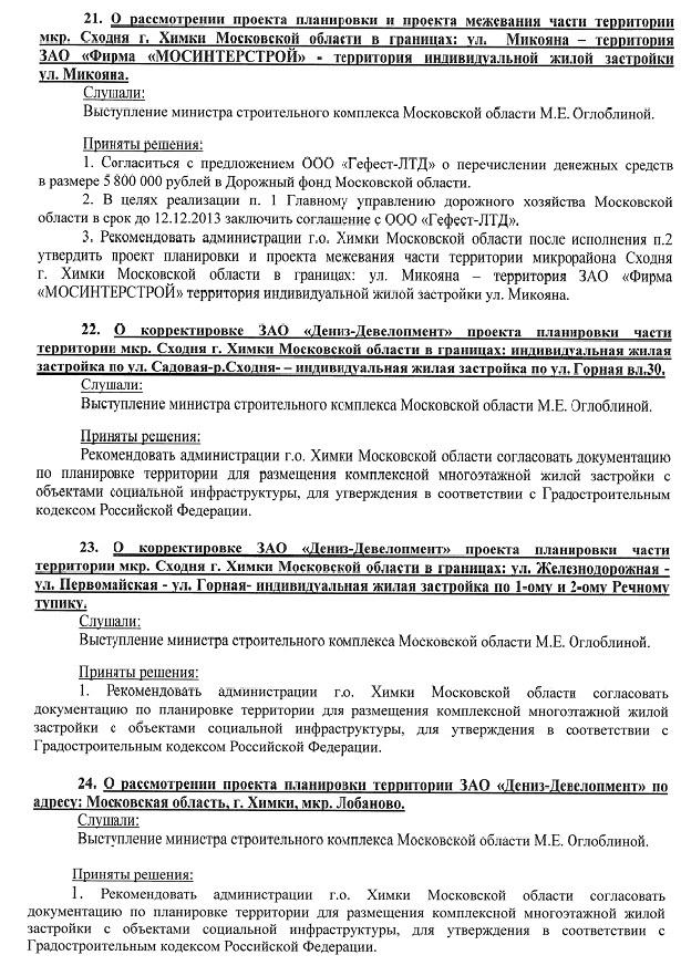 Gradsovet-Shkodnya-12-11-2013