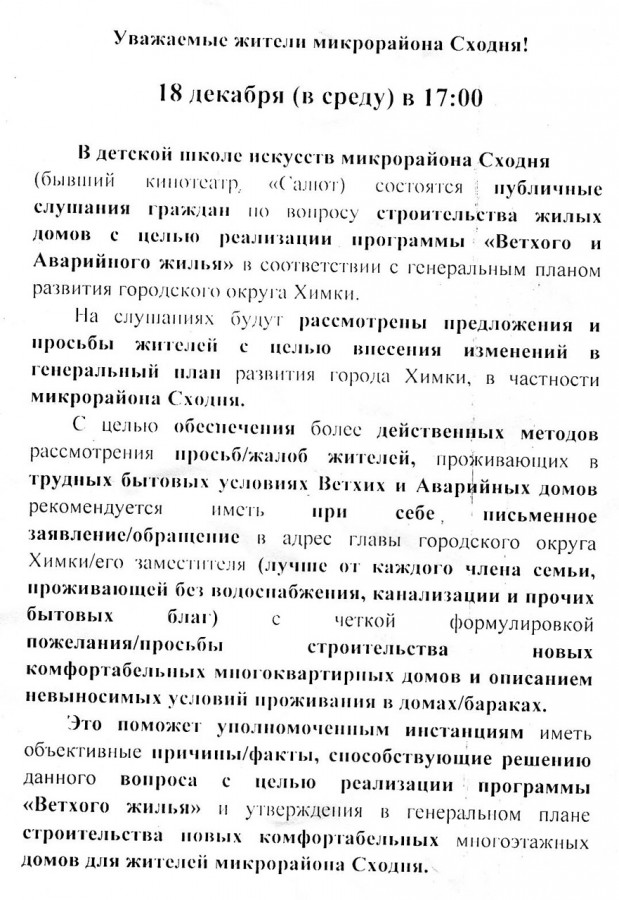 Shodnya-Mich-tupik