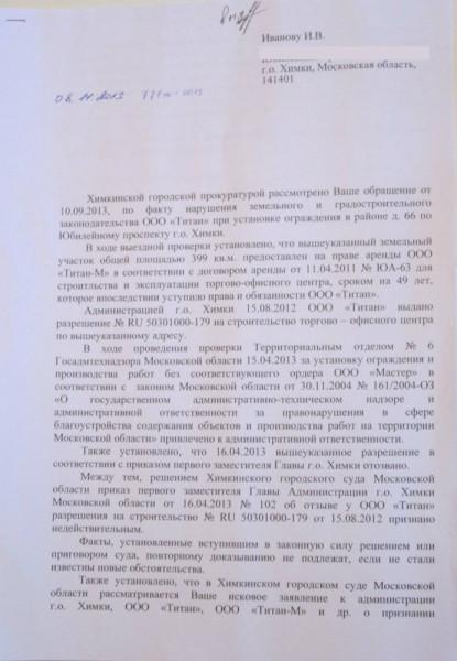 Prokuror-d66-8-11-2013-1