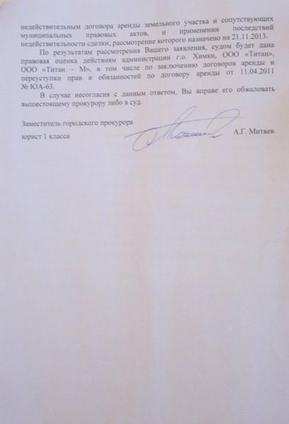Prokuror-d66-8-11-2013-2