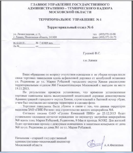 Filippov-11-2013-bez-adr