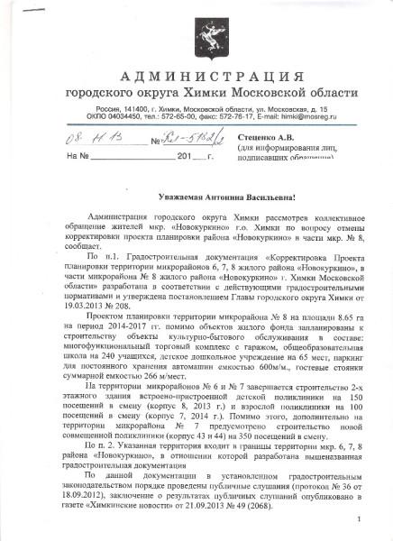 Valov-11-2013-1-bez-adr