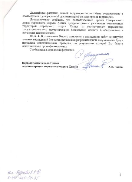 Valov-11-2013-2