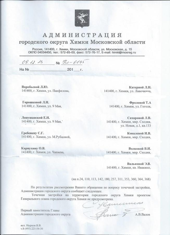 Valov-9-12-2013