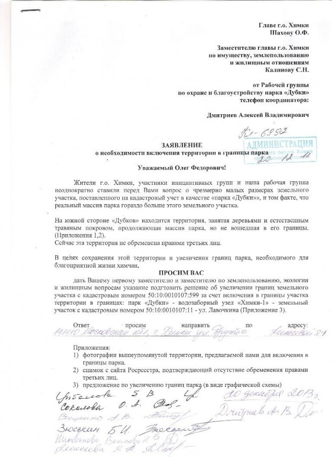 Granicy-parka-Kalinovu