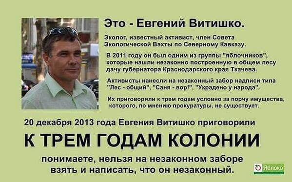 Vitishko=posadili