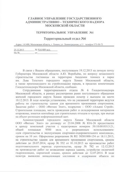 Gosadmtehnadzor-25-12-2013-1