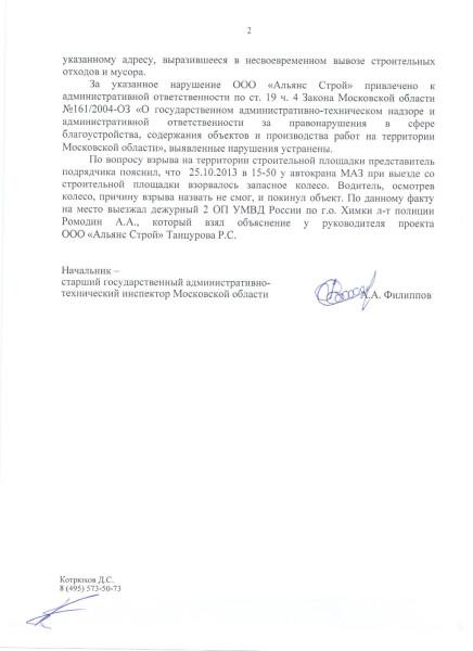 Gosadmtehnadzor-25-12-2013-2