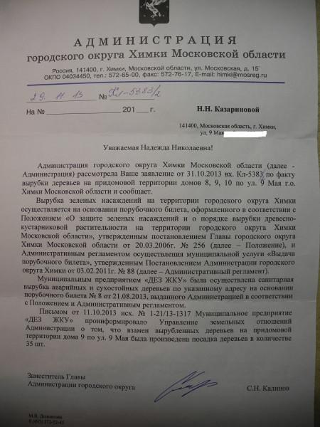 Vyrubka-Kalinov-29-11-2013