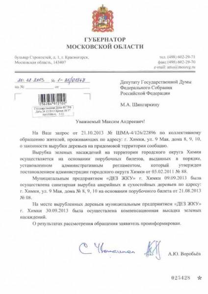 Po-vyrubke-ot-Vorobyeva