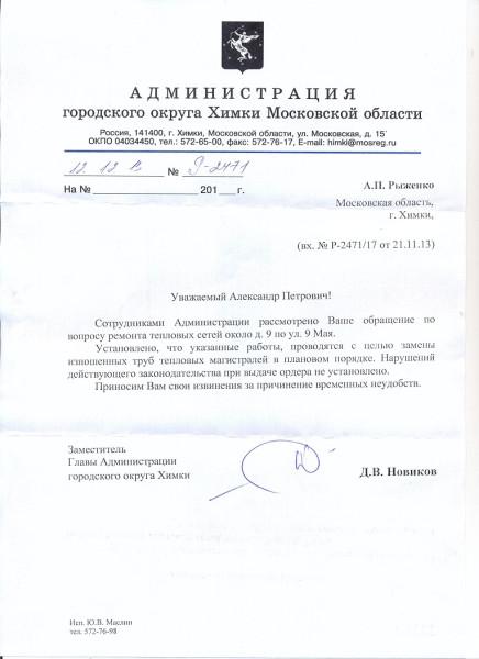 12-12-2013-Kalinov