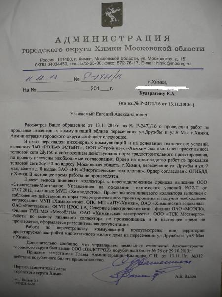 11-12-2013-Valov