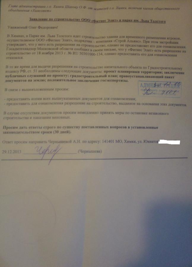 Zayava-Shahovu-29-12-2013