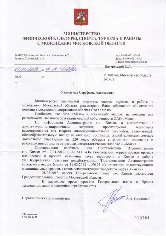 Min-fizkultury-i-sporta-1-11-2013