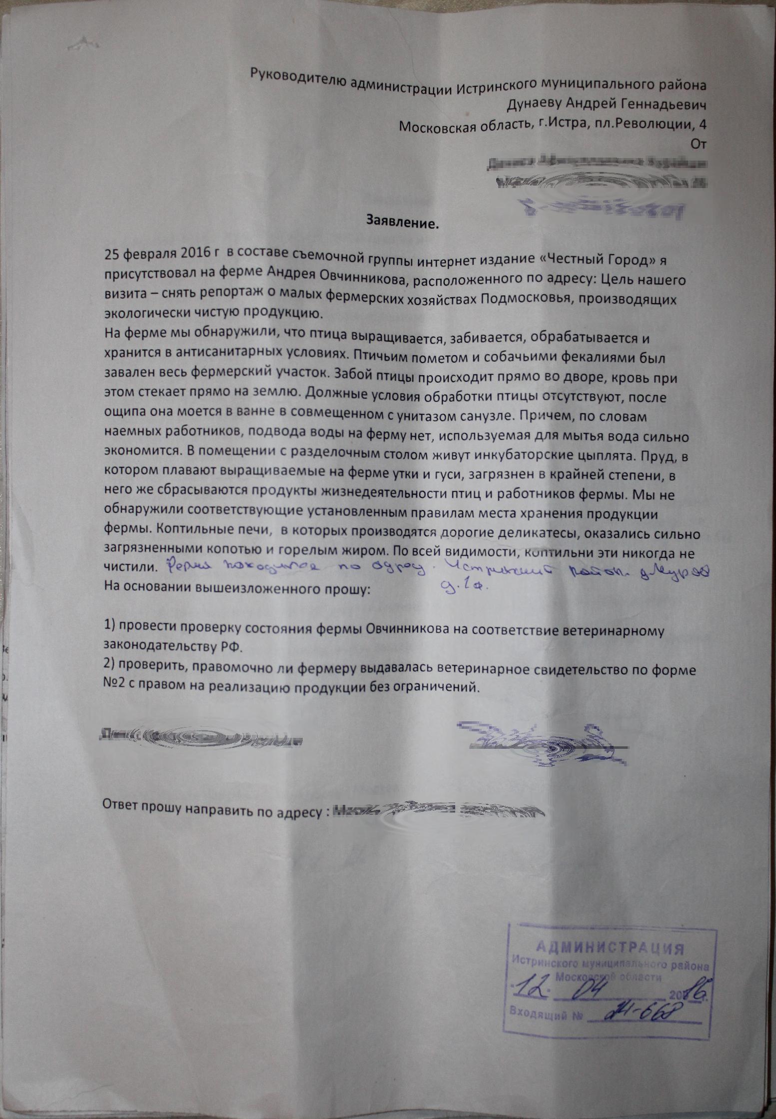 Жалоба в администрацию Истринского района