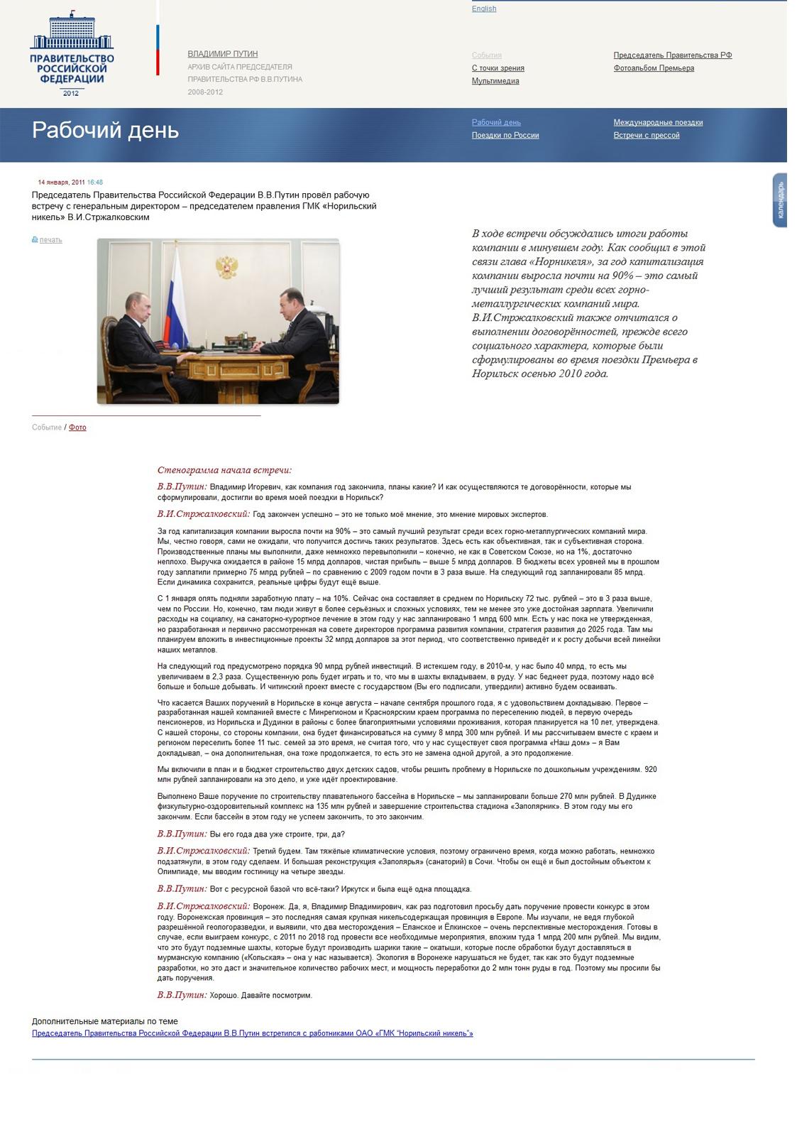 Стенограмма встречи Путина со Стржалковским.