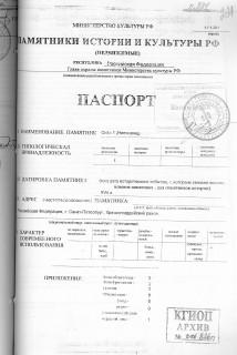 Паспорт 1